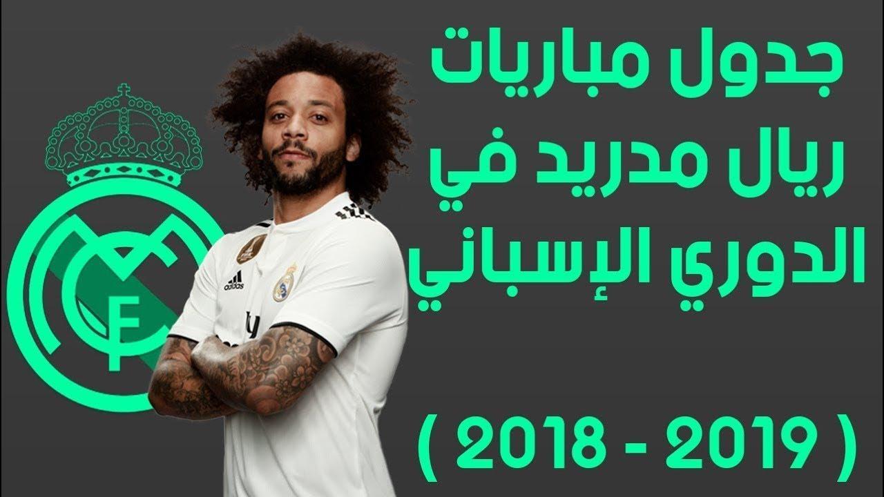 جدول مباريات ريال مدريد في الدوري الإسباني 2018 2019 Youtube