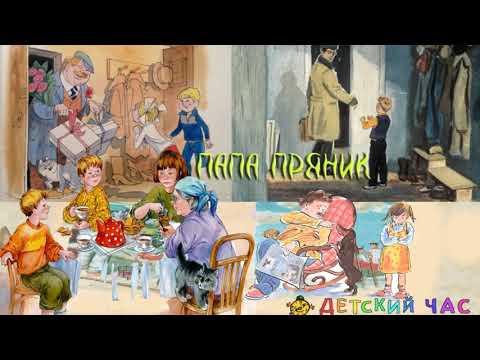 Сказка Рассказ ПАПА ПРЯНИК, Христоматия 3 класс, слушать адио книгу