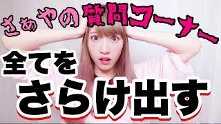 さぁやのブチギレ質問コーナー!!w【全てさらけ出す】