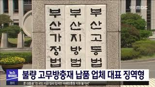 불량 고무방충재 납품 업체 대표 징역형 (2020.09…