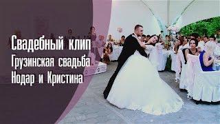 Свадебный клип. Грузинская свадьба. Нодар и Кристина