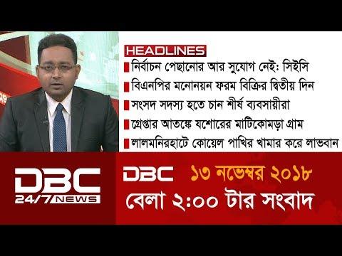 DBC News    02.00 PM  13/11/18