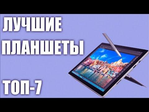 ТОП-7. Лучшие планшеты 2019 года 💥