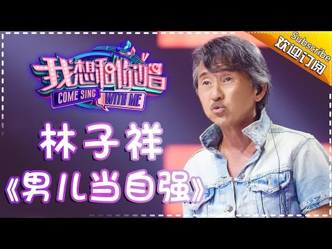 Come Sing With Me S02:George Lam《男儿当自强》Ep.10 Single【I Am A Singer Official Channel】