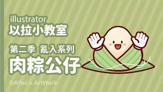 以拉小教室 | 第二季 | illustraotr 教學 | 公仔設計 | 內粽公仔 | AYao's ArtWork