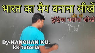 भारत का मैप कैसे बनाये,By-Kanchan sir, How to draw Indian map, Drawing of figure,By-kanchan sir