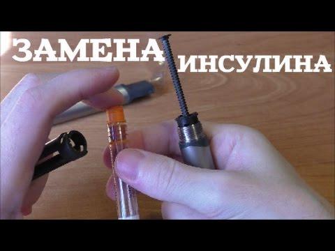 Замена инсулина в шприц ручках.