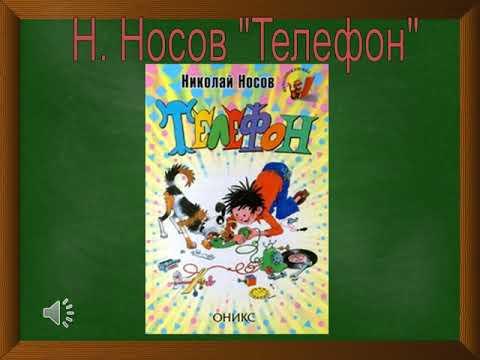 """Н.Н. Носов """"Телефон"""" урок литературного чтения в 3 классе"""