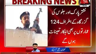 Karachi: Security Plan Issued for Muharram-ul-Haram