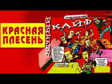 Красная плесень - Вечный кайф (Альбом 2000)