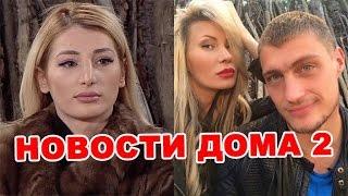 Срок беременности Таты, Элина против Задойнова!  Новости дома 2 (эфир от 4 ноября, день 4561)