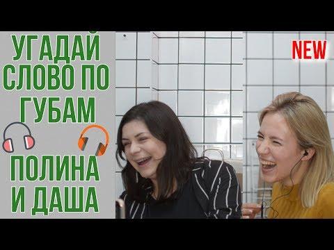 Угадай слово по губам 😅  Угадываем продукты корейской косметики   Whisper chellange    OiBeauty