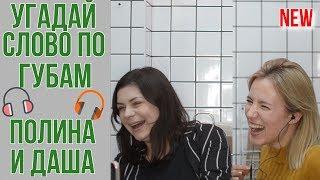 Угадай слово по губам 😅| Угадываем продукты корейской косметики | Whisper chellange  | OiBeauty