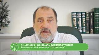 С.Н. Лазарев | Первая ступенька к счастью