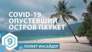 COVID-19 Опустошил Пхукет. Пустынные пляжи и достопримечательности