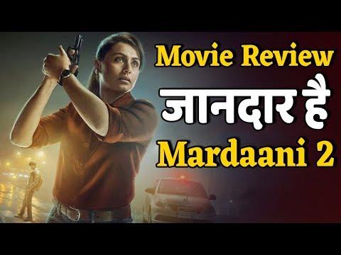 Mardaani 2 Movie Review : Rani की ये फिल्म है एक दम शानदार