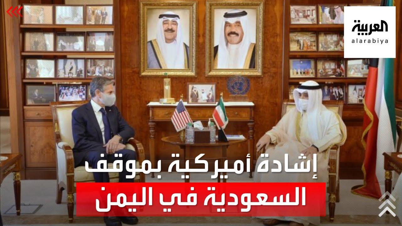 نشرة الرابعة | من الكويت.. أميركا تشيد بقرار السعودية تجاه الحل في اليمن  - نشر قبل 42 دقيقة