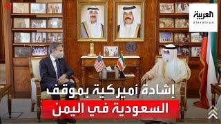 نشرة الرابعة   من الكويت.. أميركا تشيد بقرار السعودية تجاه الحل في اليمن