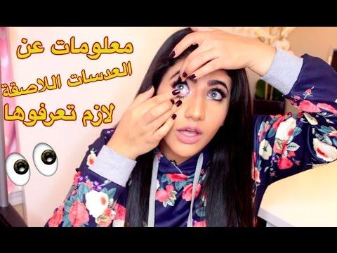 معلومات عن العدسات اللاصقة لازم الكل يعرفها | noor stars