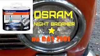 OSRAM Night Breaker на ВАЗ 2101