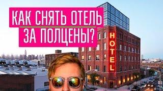 Travel Обзор - Как снять отель за полцены? Приложение PRICELINE