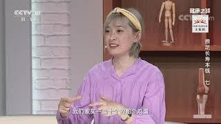 [健康之路]攒足长寿本钱(七) 如何提升体内蛋白质含量?| CCTV科教