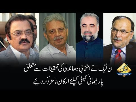CapitalTV: PML-N proposes four names for committee to probe rigging thumbnail
