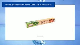 рукав д/запекания Home Cafe, 3м, с клипсами