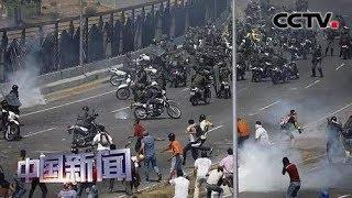 [中国新闻] 委内瑞拉:反对党要员桑布拉诺被捕 | CCTV中文国际