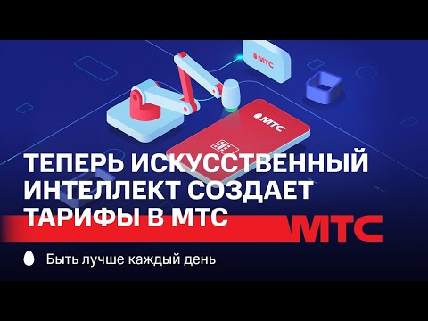 МТС | Теперь Искусственный интеллект создает тарифы в МТС!