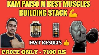 Best & fast muscles building stack under 7500 rs | one science nitra whey | muscletech tribulas |