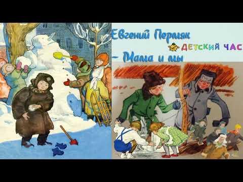 Мама и мы рассказ, Евгений Пермяк, 4 класс слушать рассказ