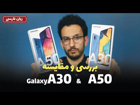بررسی میانرده های سامسونگ | Galaxy A30 & A50 review