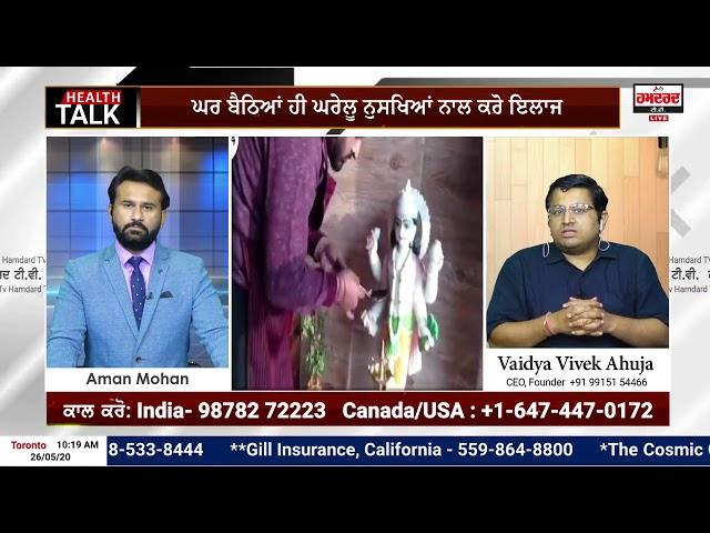 27th Live Health Talk on Hamdard TV By Dr. (Vaidya) Vivek Ahuja