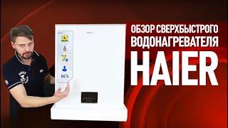 водонагреватель Haier ES B1 ES50V-B1