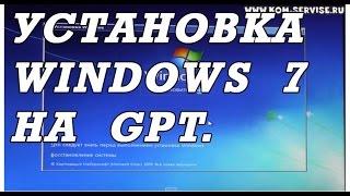 Как установить с флешки WINDOWS 7 после 8 на ноутбук с GPT, без потери информации.