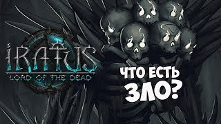 50 ОТТЕНКОВ ЗЛА! | Iratus: Lord of The Dead