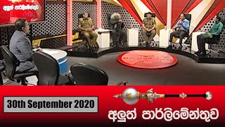Aluth Parlimenthuwa | 30th September 2020 Thumbnail
