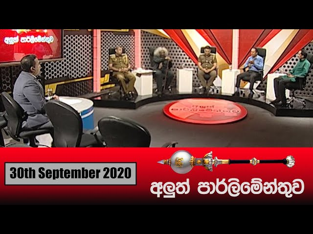 Aluth Parlimenthuwa   30th September 2020