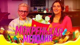 Мерзкая МОКРЕНЬКАЯ МЕЛОДИЯ (ft. Любарская)