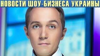 Внезапная смерть украинского ведущего Сергея Чибаря. Новости шоу-бизнеса Украины.