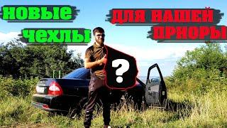 Новые Чехлы для Приоры от ПОДПИСЧИКА