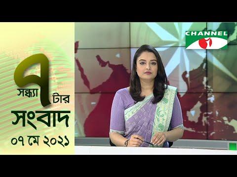 চ্যানেল আই সন্ধ্যা ৭টার  সংবাদ | Channel i News 7 pm | 07 May, 2021