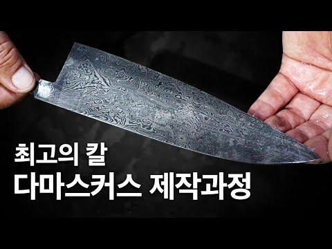 최고의 칼, 다마스커스 칼 제작과정 공개