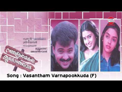 Narendran Makan Jayakanthan Vaka | Vasantham Varnapookkuda | K.S.Chithra