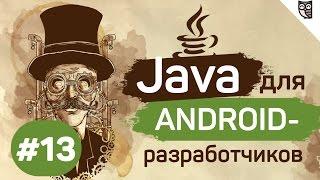 Java для Android-разработчиков - #13 - Потоки
