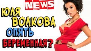 NEWS! Юля Волкова (экс ТАТУ) снова беременная?