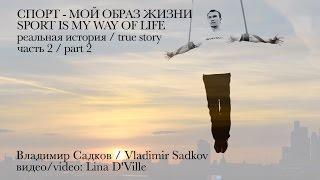 СПОРТ - МОЙ ОБРАЗ ЖИЗНИ (Владимир Садков / Vladimir Sadkov, воркаут / workout)