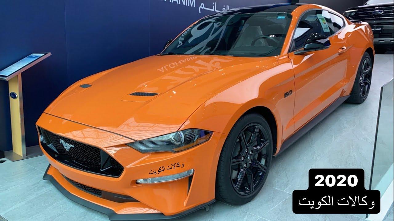 فورد موستنج 2020  فئة فاست باك محرك 5.0L اكثر سيارة رياضية مبيعاً وارد الغانم الكويت