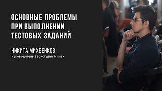 основные проблемы при выполнении тестовых заданий  Никита Михеенков  Prosmotr